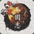 中华三国志