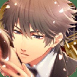 王子的契约恋人【免费恋爱游戏】