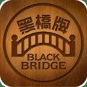 黑桥牌企业