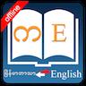 Myanmar Dictionary
