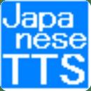 Japanese TTS Text to Speech