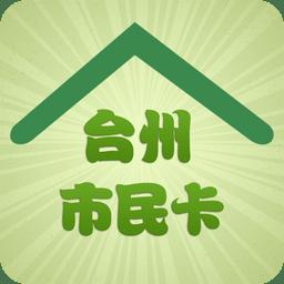 台州市民卡