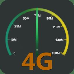 4G流量网速监测