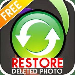 恢复删除的照片 - 免费