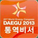 2013大邱世界能源大会口译秘书
