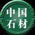 中国石材行业