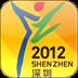 2012广东中运会