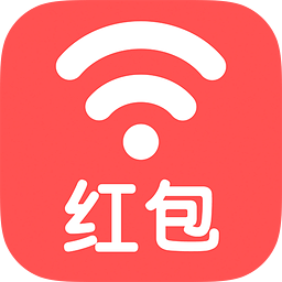 红包WiFi