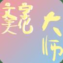 文字美化大师