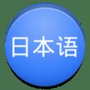 日语大辞典