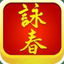 WING CHUN SELF DEFENCE