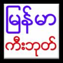 Myanmar Keyboard - Zawgyi Language Pack