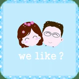 我们像吗?