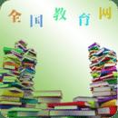 全国教育网