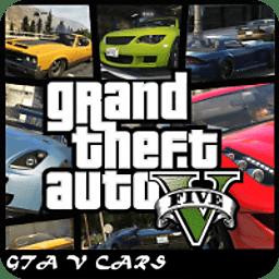 GTA V / 5的汽车名单