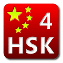 Chinese Flashcard(HSK Level4)