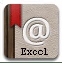 Excel联系人
