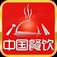 中国餐饮行业