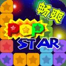 PopStar消灭星星中文版