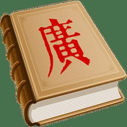 漢字古今中外讀音查詢