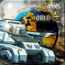 坦克世界争霸