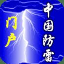 中国防雷门户