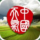 中国天气通旗舰版