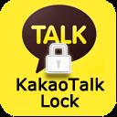 加考谈话锁 KakaoTalk Lock