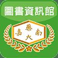 嘉南藥理大學圖書資訊館
