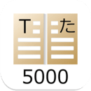 Japanese Words Touch 5000