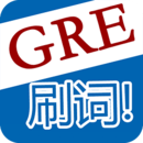 GRE刷词