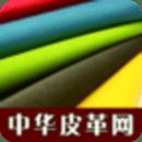 中华皮革网