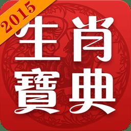 2015生肖运势宝典