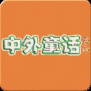 中外童话画刊·幻想版
