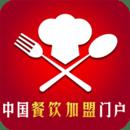 中国餐饮加盟门户