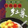 时尚民间乡土菜2