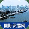 中国国际贸易网