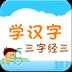 听故事学汉字三字经三