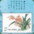 中国名花邮票动态壁纸之三