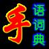 星空手语词典