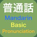 普通话的基本发音