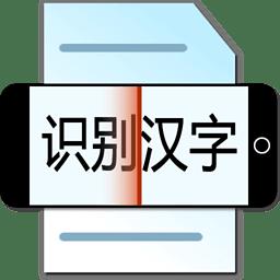 汉字扫描仪