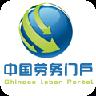 中国劳务门户