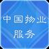 中国物业服务
