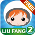 法语口语 LiuFang 2