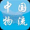 中国物流行业平台