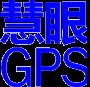 GPS vehicle monitoring systems