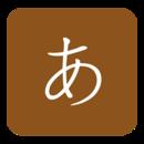 五十音图日语发音