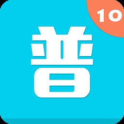 普通话学习10