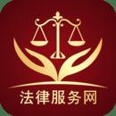 法律服务网